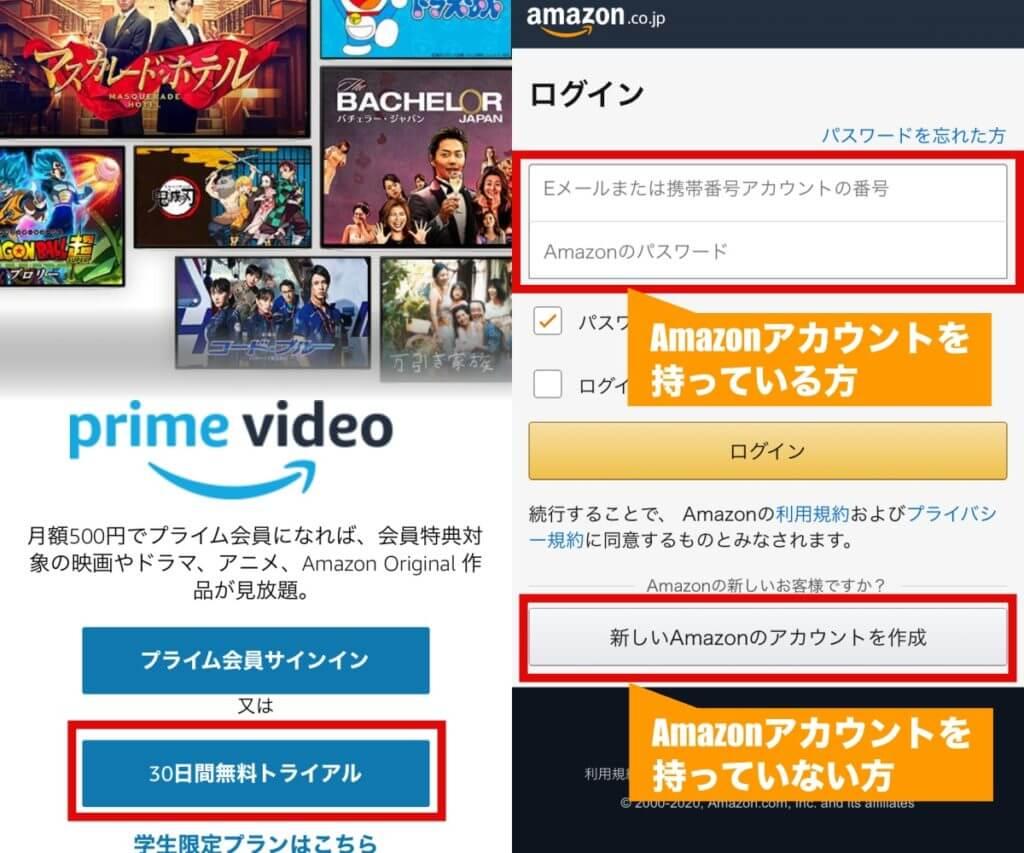 Amazonプライムビデオ無料体験の登録方法①