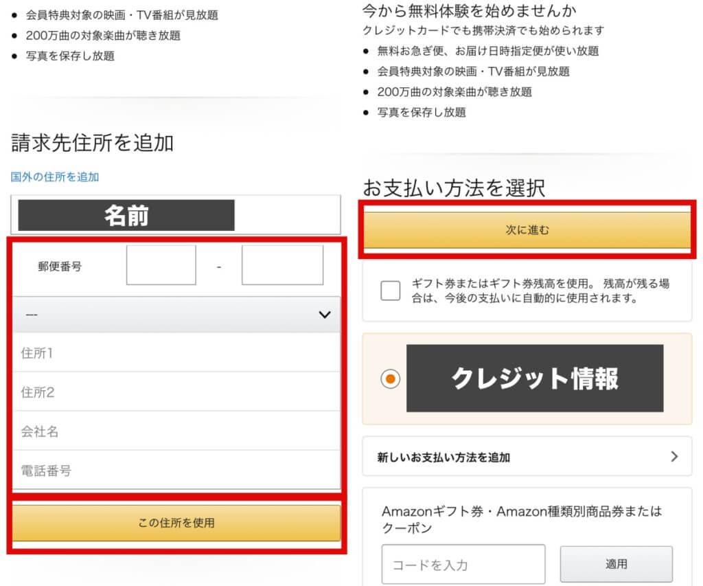 Amazonプライムビデオ無料体験の登録方法③