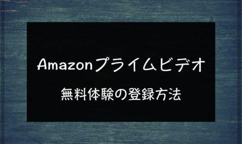 Amazonプライムビデオの無料体験について