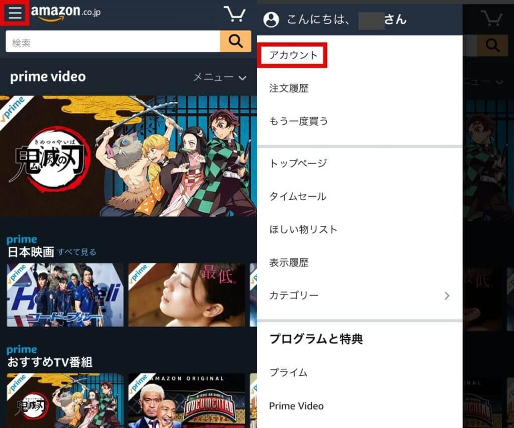 Amazonプライムビデオ無料体験期限のメール通知設定①