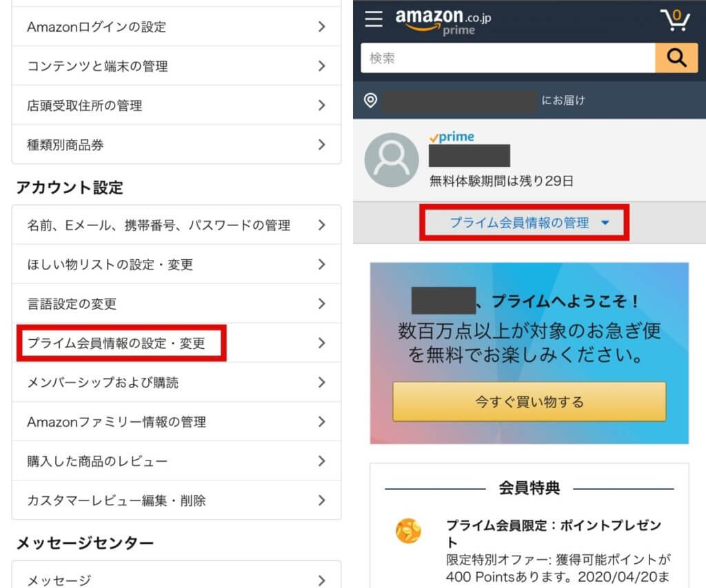 Amazonプライムビデオ無料体験期限のメール通知設定②