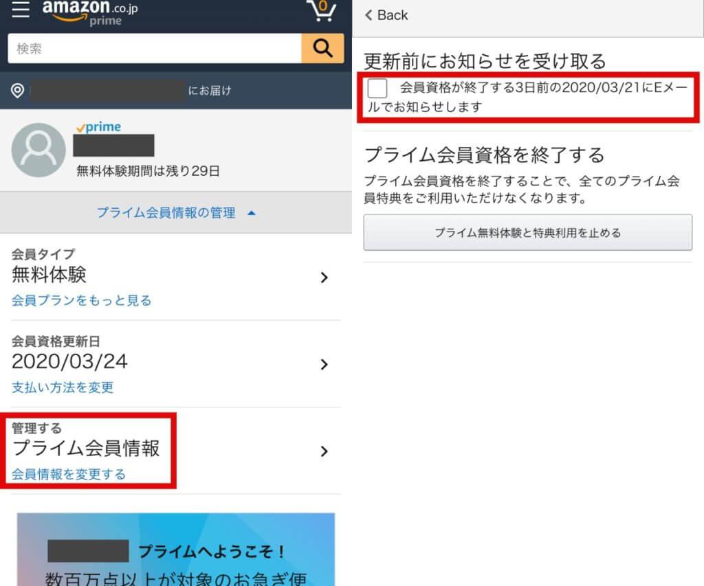 Amazonプライムビデオ無料体験期限のメール通知設定③