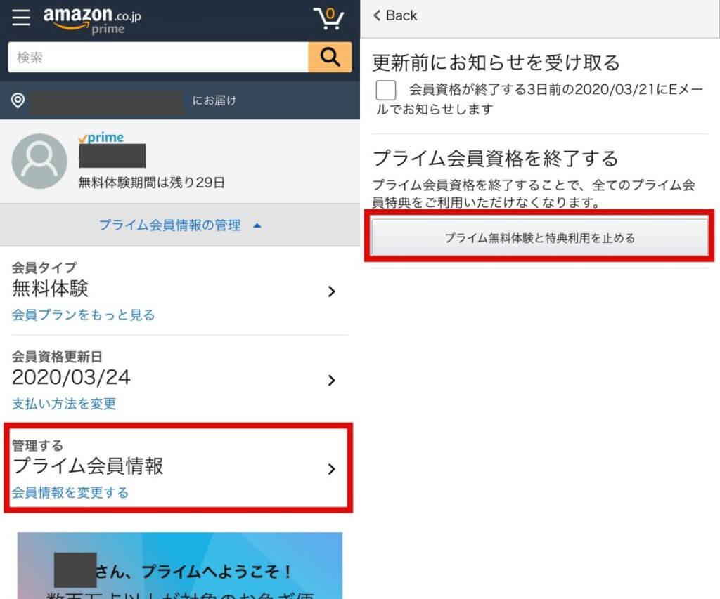 Amazonプライムビデオ解約方法③