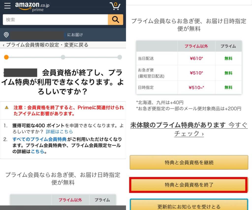 Amazonプライムビデオ解約方法④