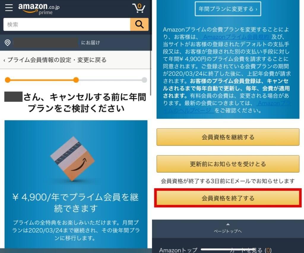 Amazonプライムビデオ解約方法⑤