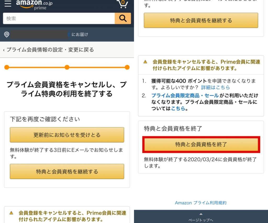 Amazonプライムビデオ解約方法⑥