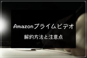 Amazonプライムビデオ解約方法