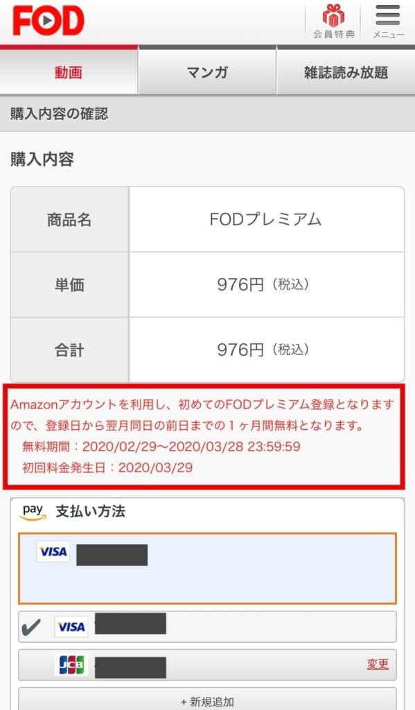 FODプレミアム無料体験に登録する手順④