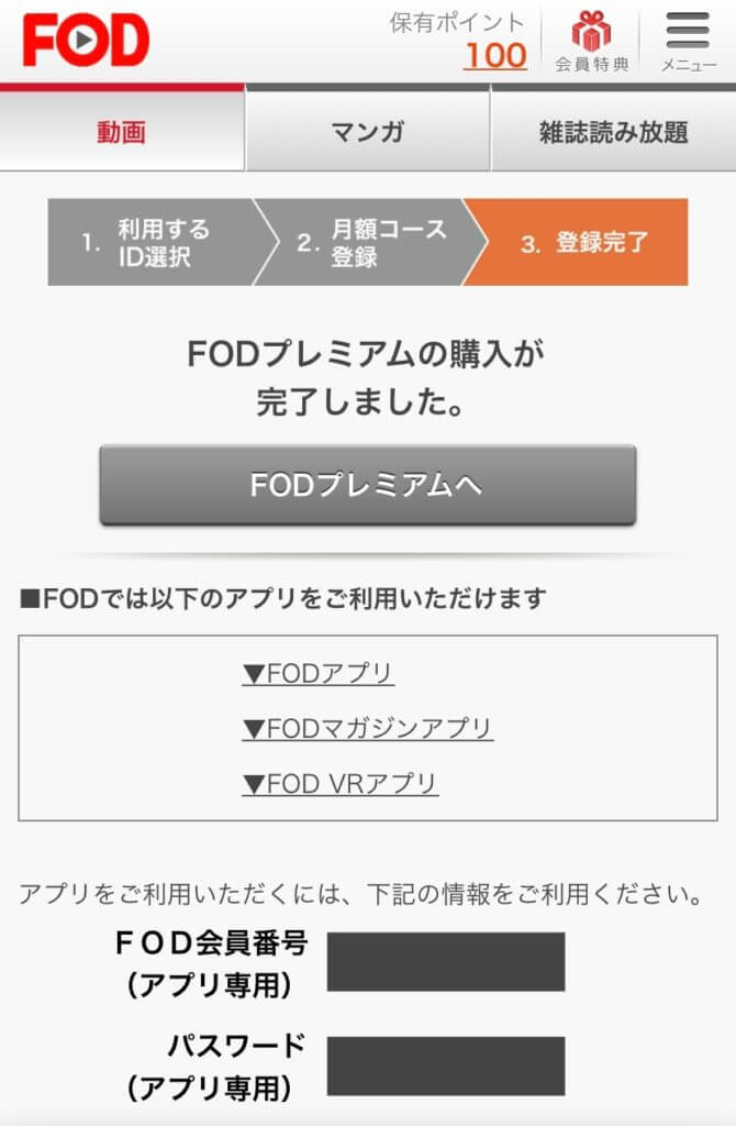FODプレミアム無料体験に登録する手順⑥