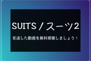 SUITS/スーツ2の見逃し配信を無料視聴する方法