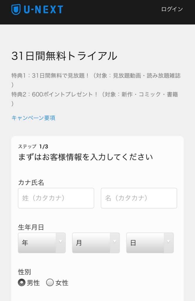 U-NEXT無料体験の登録手順②-2