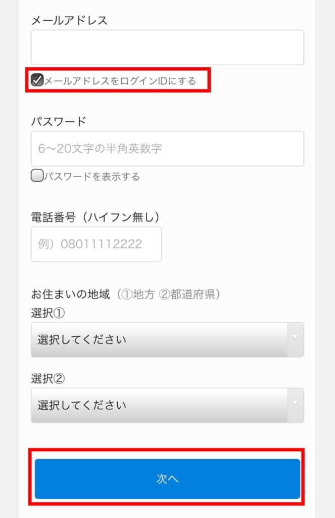 U-NEXT無料体験の登録手順②-1