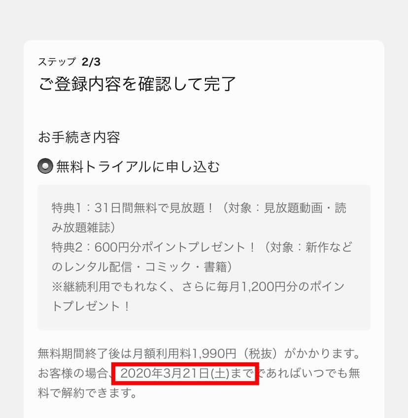 U-NEXT無料体験の登録手順③