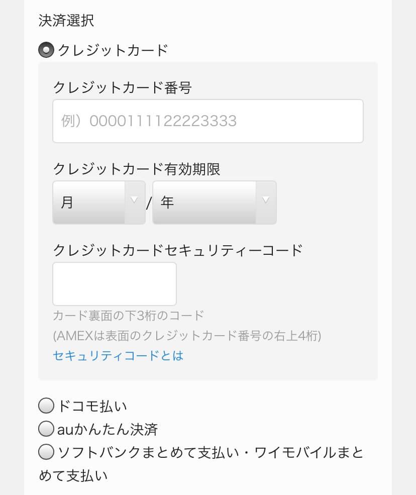 U-NEXT無料体験の登録手順④