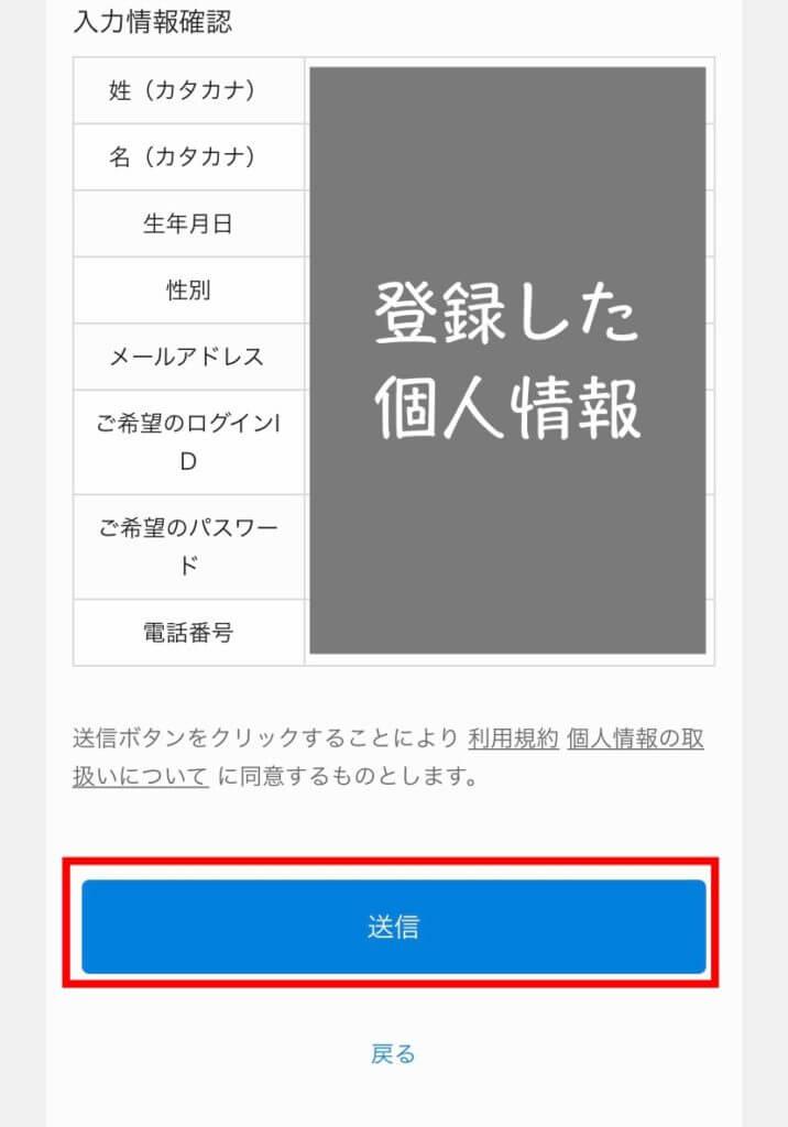 U-NEXT無料体験の登録手順⑤