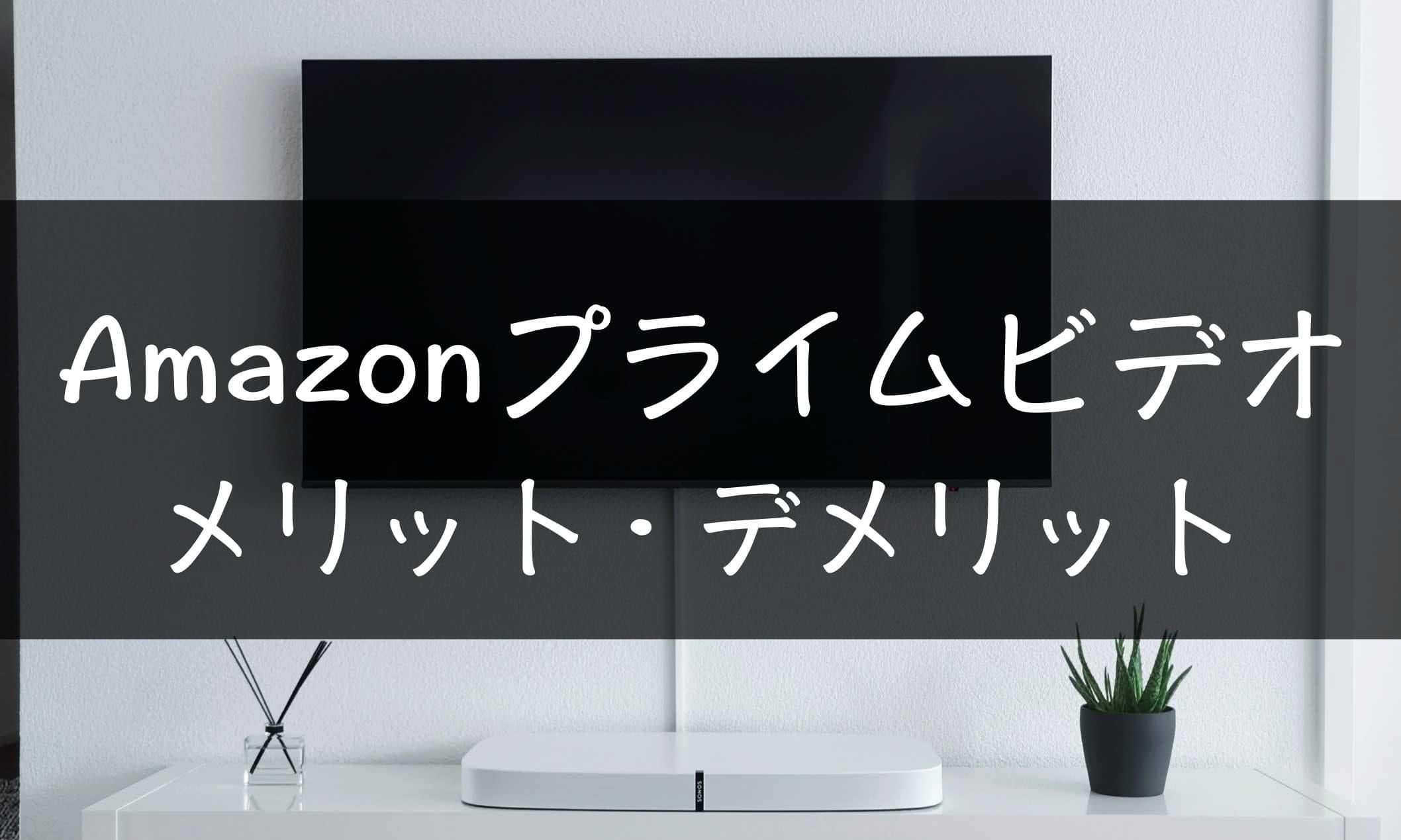 Amazonプライムビデオのメリットとデメリットについて