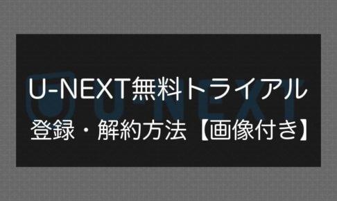 U-NEXT無料トライアルの登録・解約方法