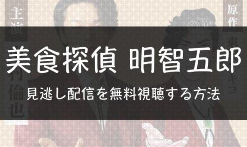 美食探偵 明智五郎の見逃し配信を無料視聴する方法まとめ
