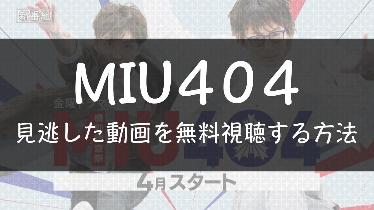 MIU404見逃した動画を無料視聴する方法