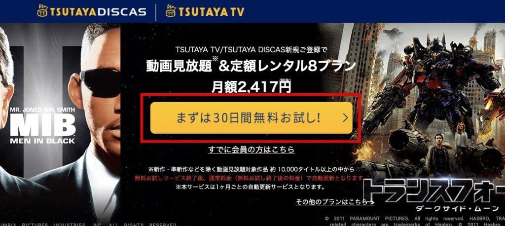 TSUTAYADISCAS/TSUTAYATVの無料体験登録方法について
