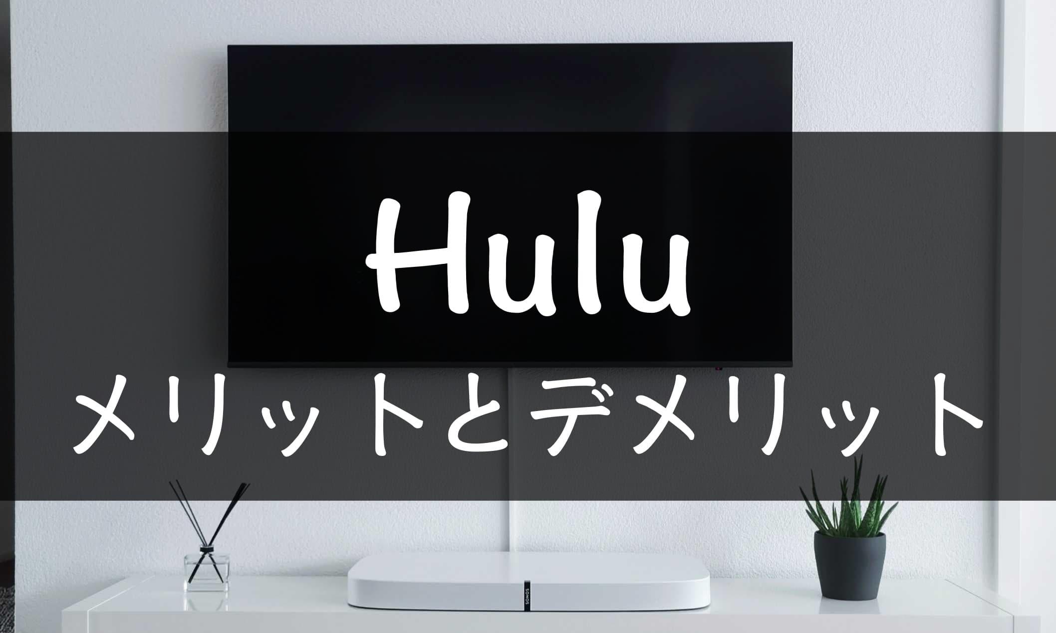 Huluのメリット・デメリットについて徹底解説