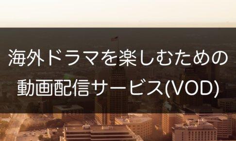 海外ドラマを楽しむための動画配信サービス(VOD)