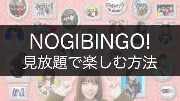 NOGIBINGO!を見放題で楽しむには?