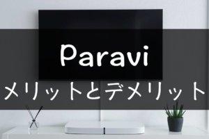 Paraviのメリット・デメリットを徹底解説