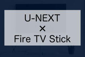 FireTVStickを利用してU-NEXTを視聴する方法
