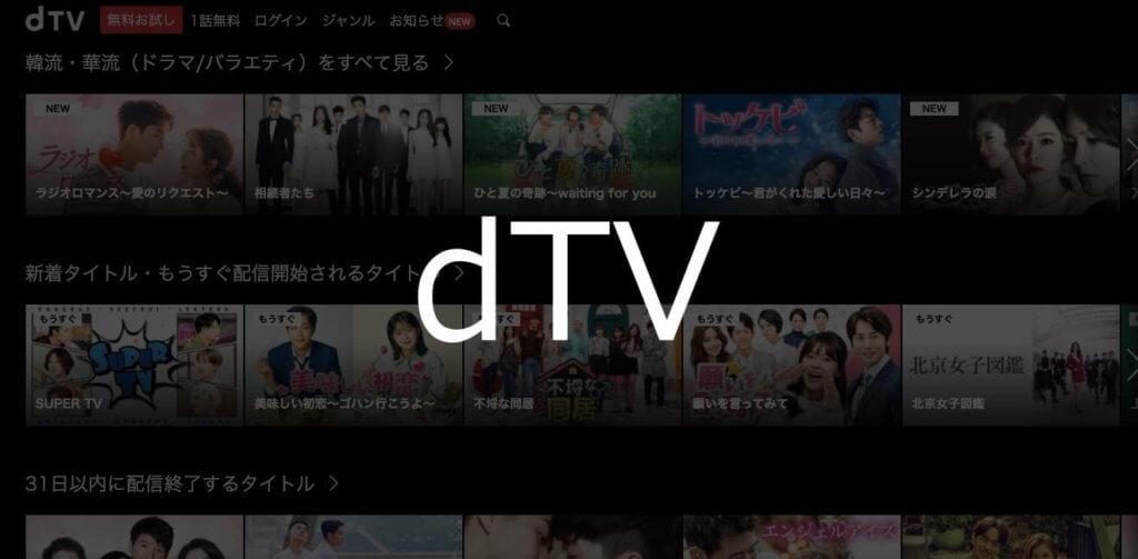 dTVの韓国ドラマ検索画面