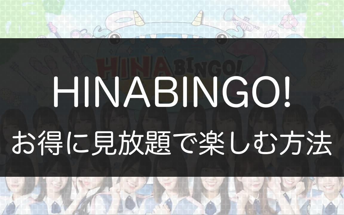 HINABINGO!の動画を見放題で楽しむ方法