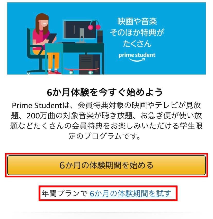 Prime Studentの登録手順①