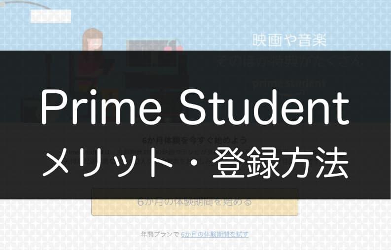 Prime Studentのメリットと登録方法