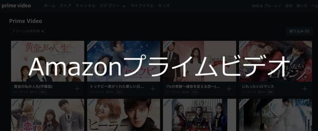 Amazonプライムビデオの韓国ドラマ検索画面