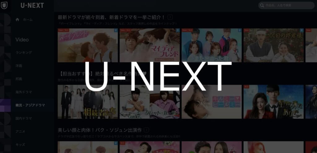 U-NEXTの韓国ドラマ検索画面