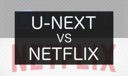 u-nextとnetflixを徹底比較