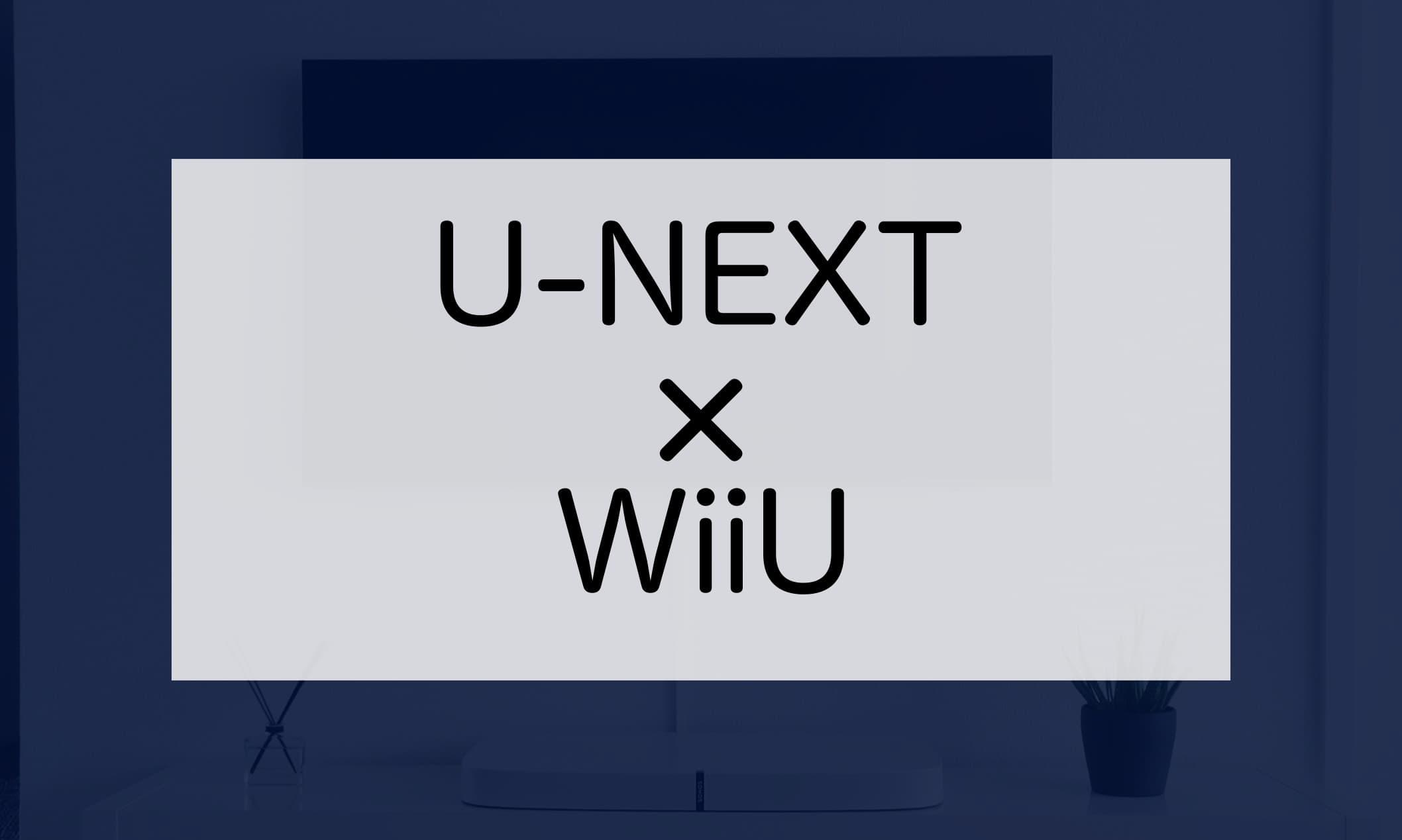 U-NEXTはWiiUで視聴可能なのか?