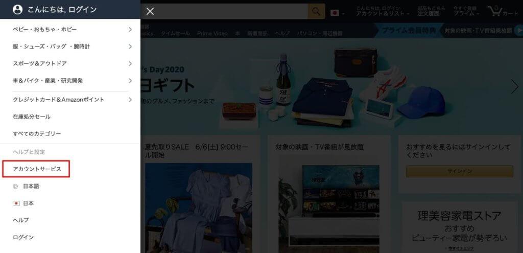 webからAmazonプライムの料金プランを変更する手順①