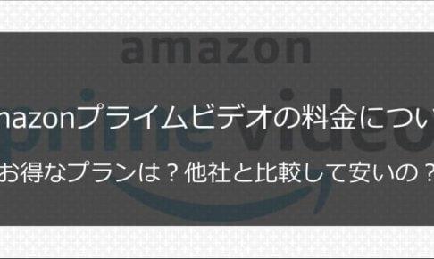 Amazonプライムビデオの料金について解説します
