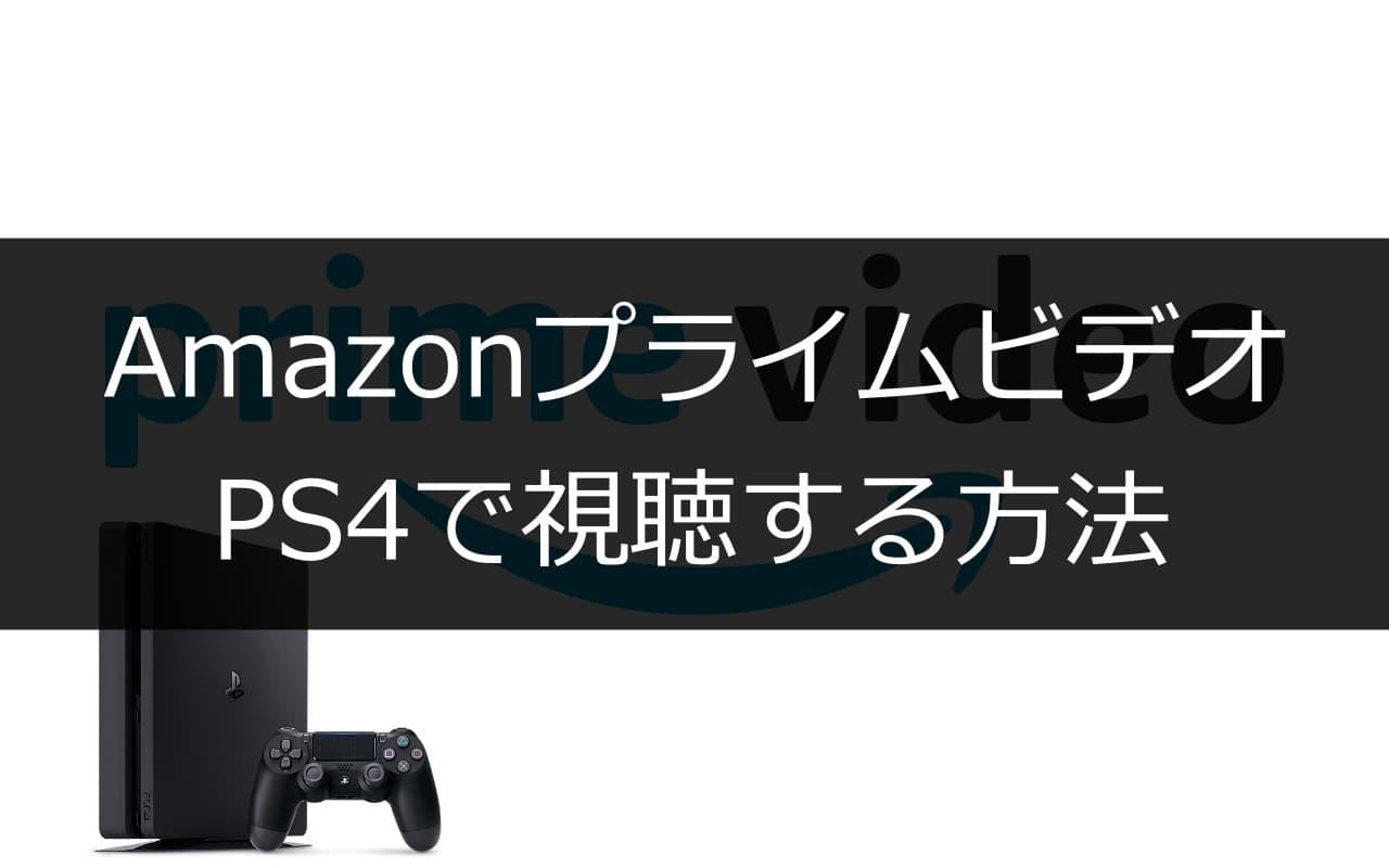 AmazonプライムビデオをPS4で視聴する方法について